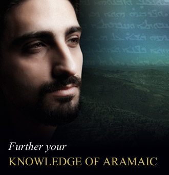 Further Your Knowledge of Aramaic